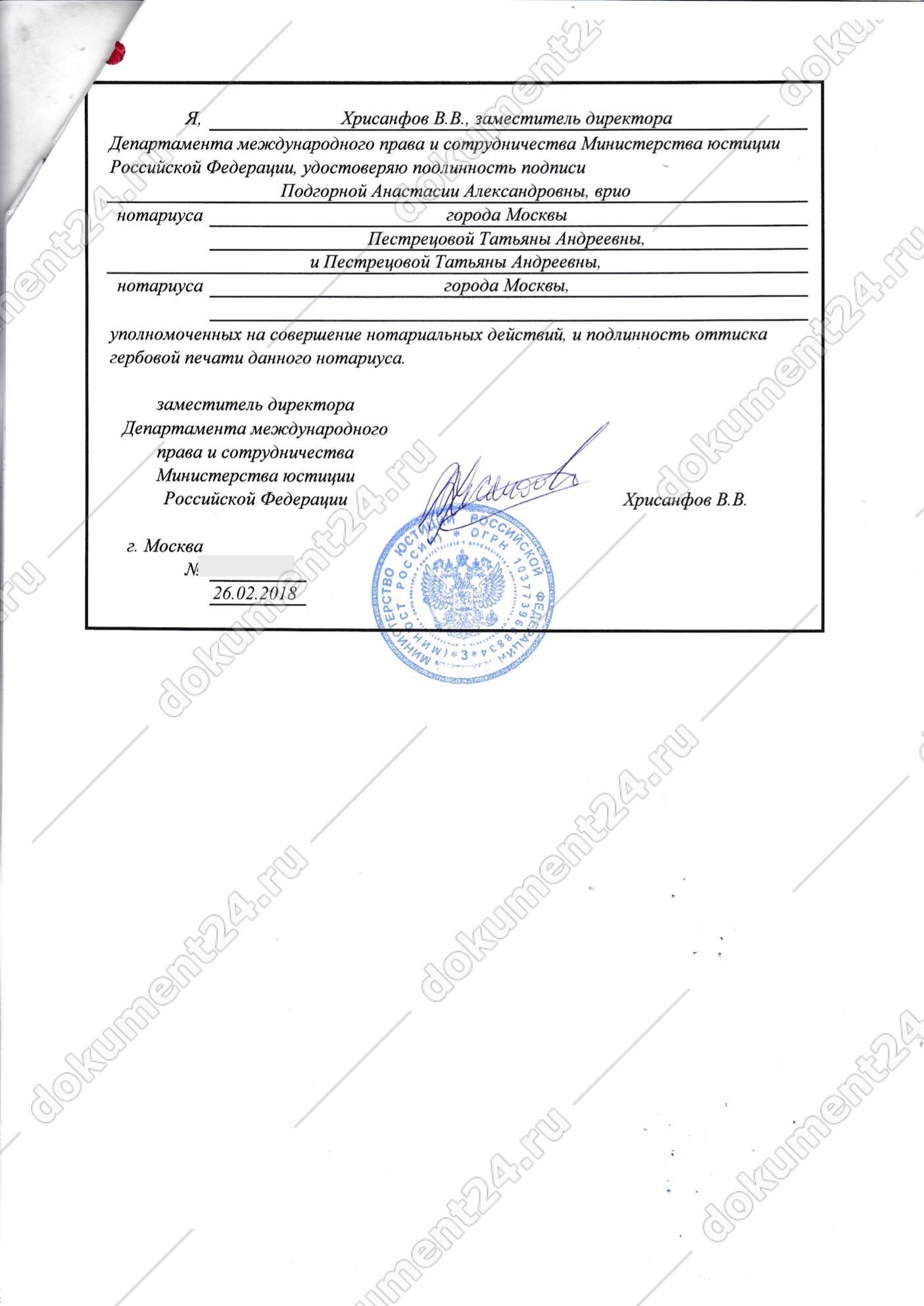 zaverenie perevodnogo sertifikata minyust