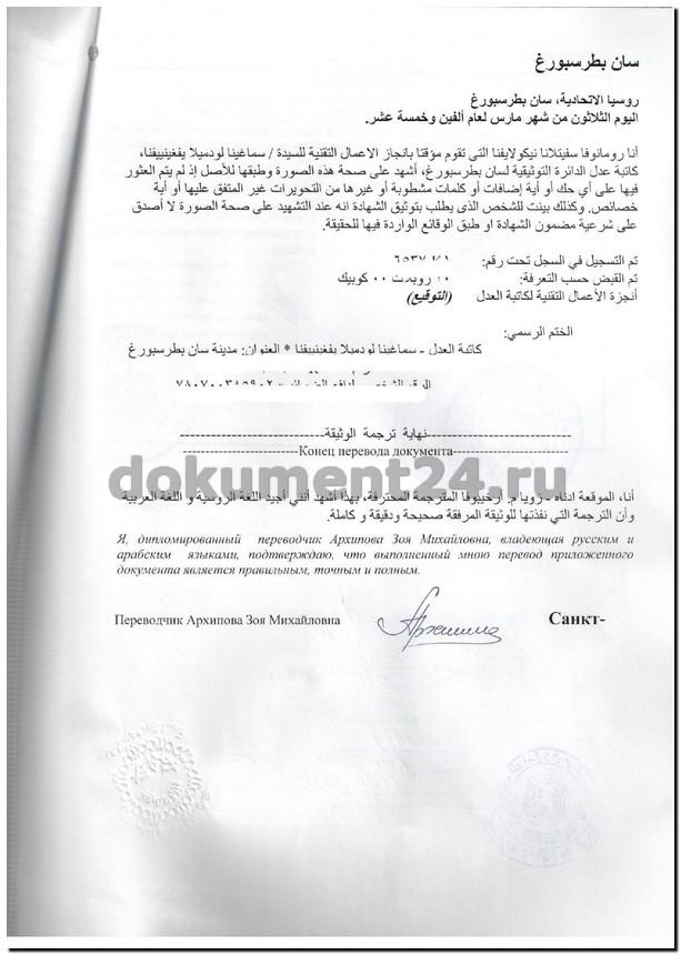 Египет свидетельство-page-004