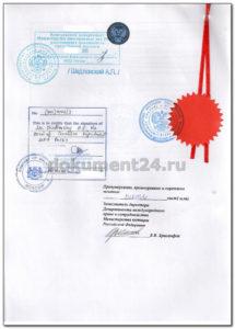 Легализация приложения в МИД России и посольстве Малайзии в Москве