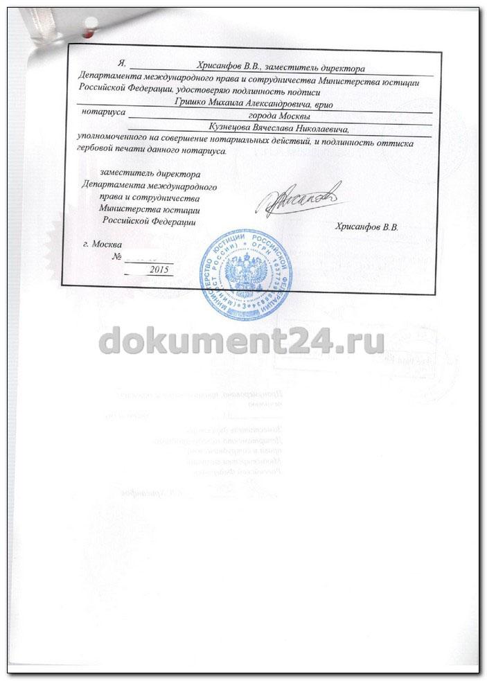 Министерство юстиции Российской Федерации Малайзия