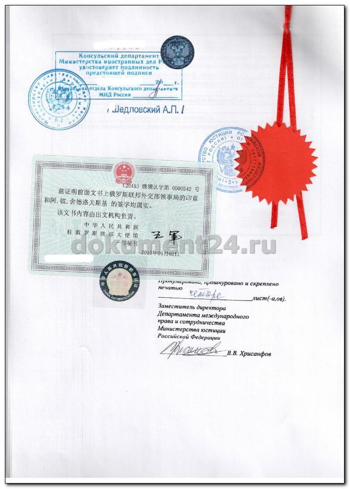 attestat-kitai-legalizatsiya-posolstvo-oae