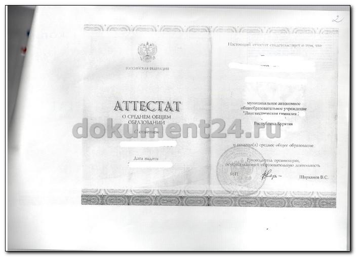 attestat-notarilnaya kopiya kitai