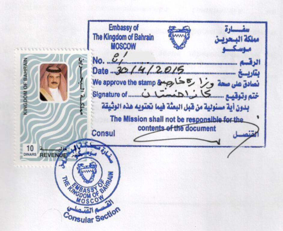Бахрейн легализация