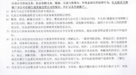 Легализация доверенности Китай