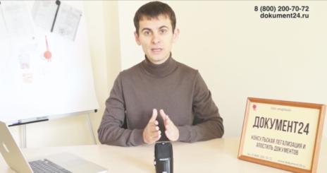 Легализация документов в Крыму