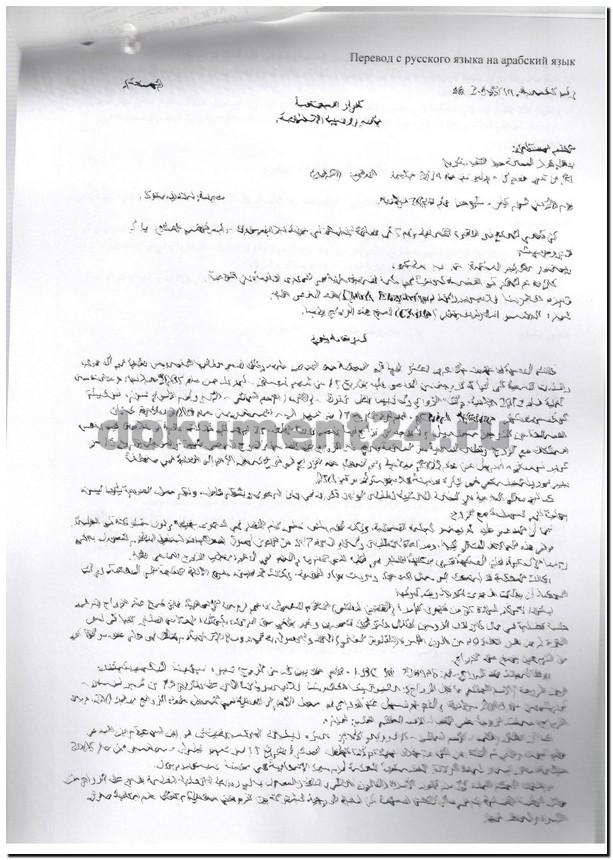 ОАЭ. Перевод решения суда о расторжении брака.
