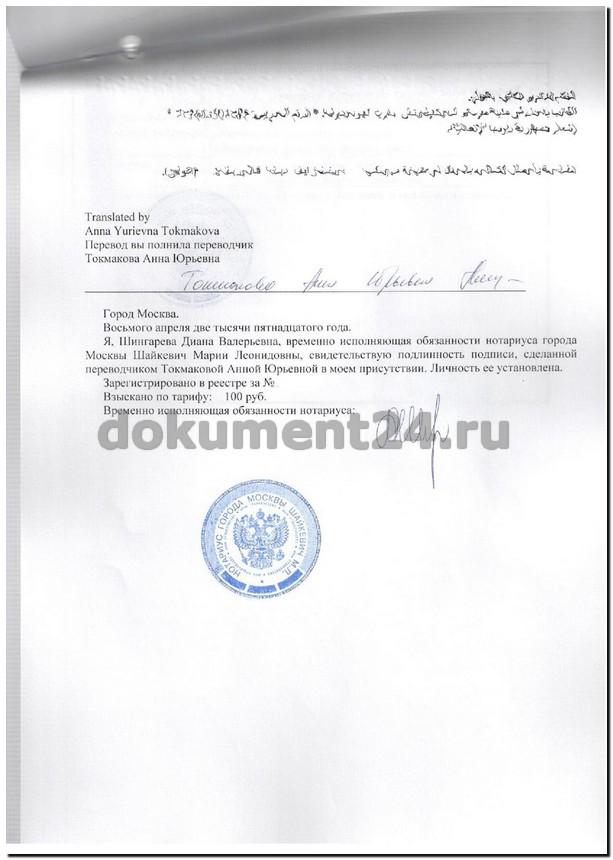 Дубаи. Решение суда о расторжении брака.