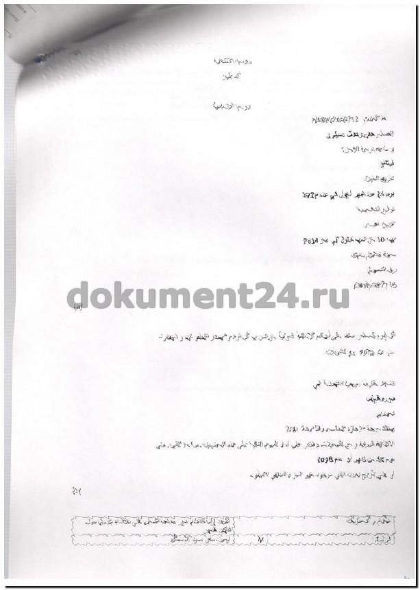 Дубаи. Перевод диплома моряка