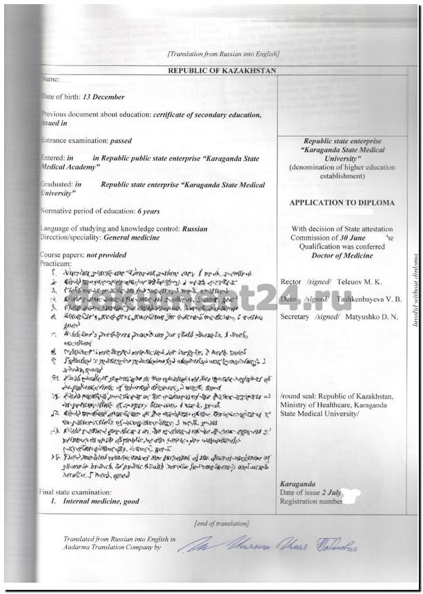 Перевод на арабский приложения к диплому. Бахрейн.