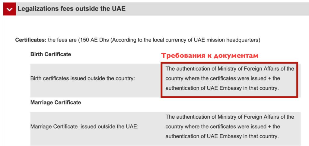 легализация ОАЭ требования к документам