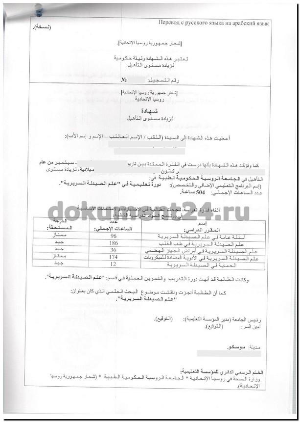 Перевод свидетельства на арабский язык