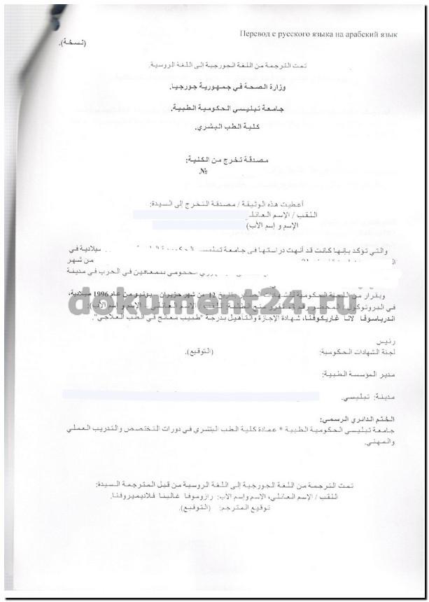 перевод-удостоверение-page-004