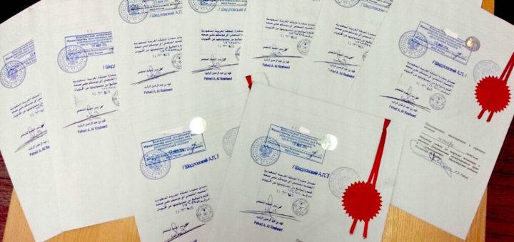 Саудовская Аравия. Легализация справки с места работы