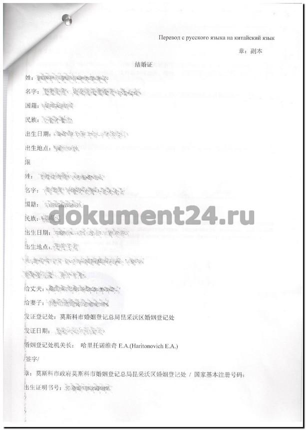 перевод свидетельства о браке на китайский язык