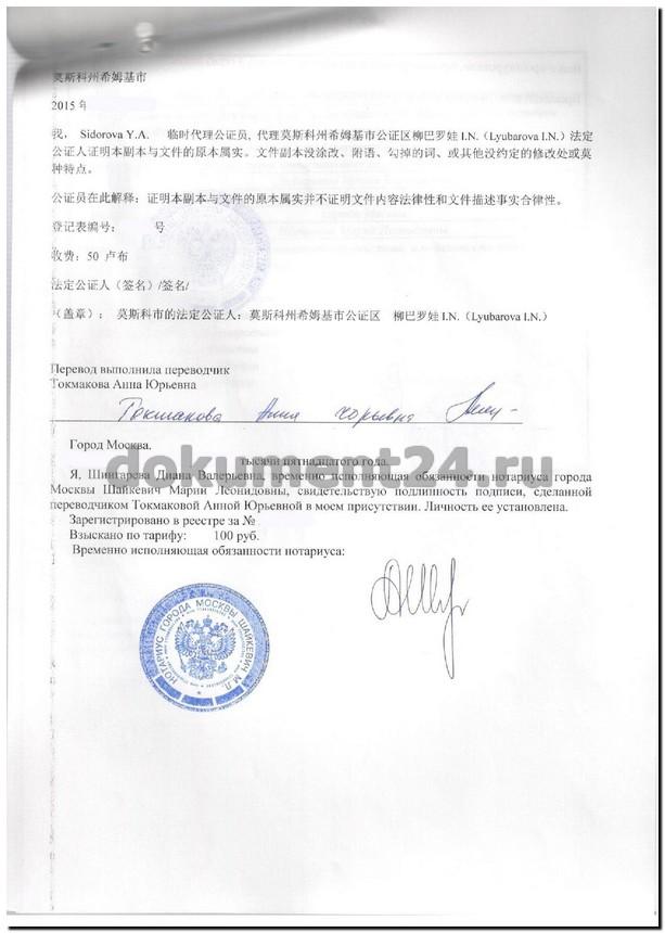 нотариальное заверение китайской версии свидетельства о браке