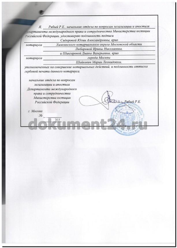 заверение свидетельства о браке в Минюсте России