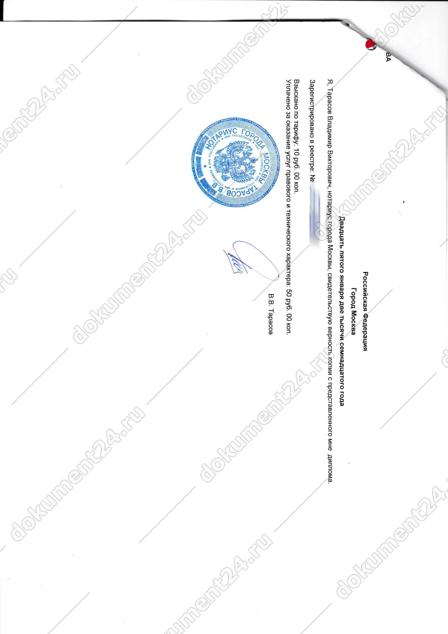 diplom kitai notarialnaya kopiya