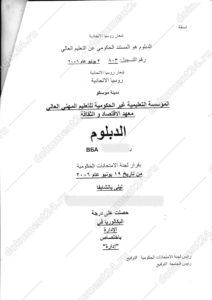diplom-perevod-arabskiy-ksa