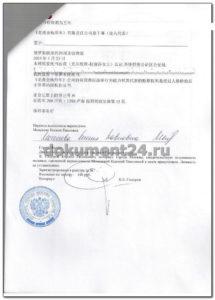 doverennost-predstavitel-kompanii-kitayskiy-perevod