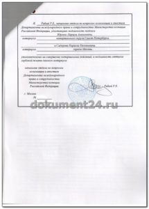 doverennost-predstavitel-kompanii-legalizatsiya-minyust