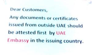Памятка из посольства ОАЭ