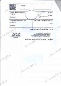 kontrakt rabota saudovskaya araviya qr kod