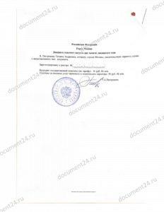 notarialnaya doverennost registratsiya produktsii