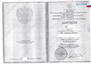 notarialnaya-kopiya-diploma-ksa