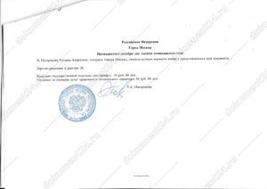 notarialnoye-zaversheniye-kopii-diploma-ksa