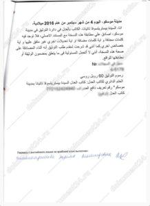 notarialnyi perevod svidetelstva sssr arabskii