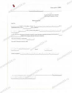 perevod doverennosti registratsiya produktsii