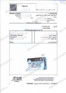 rabochii kontakt saudovskaya araviya qr kod