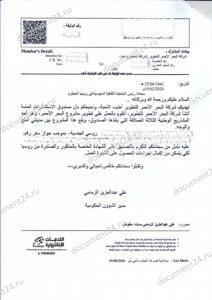saudovskaya araviya pismo attashe ankara