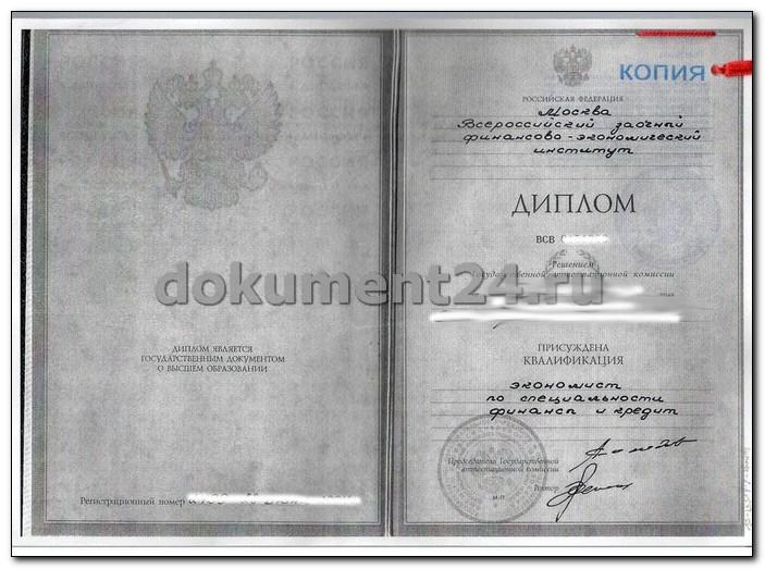 диплом для Канады копия
