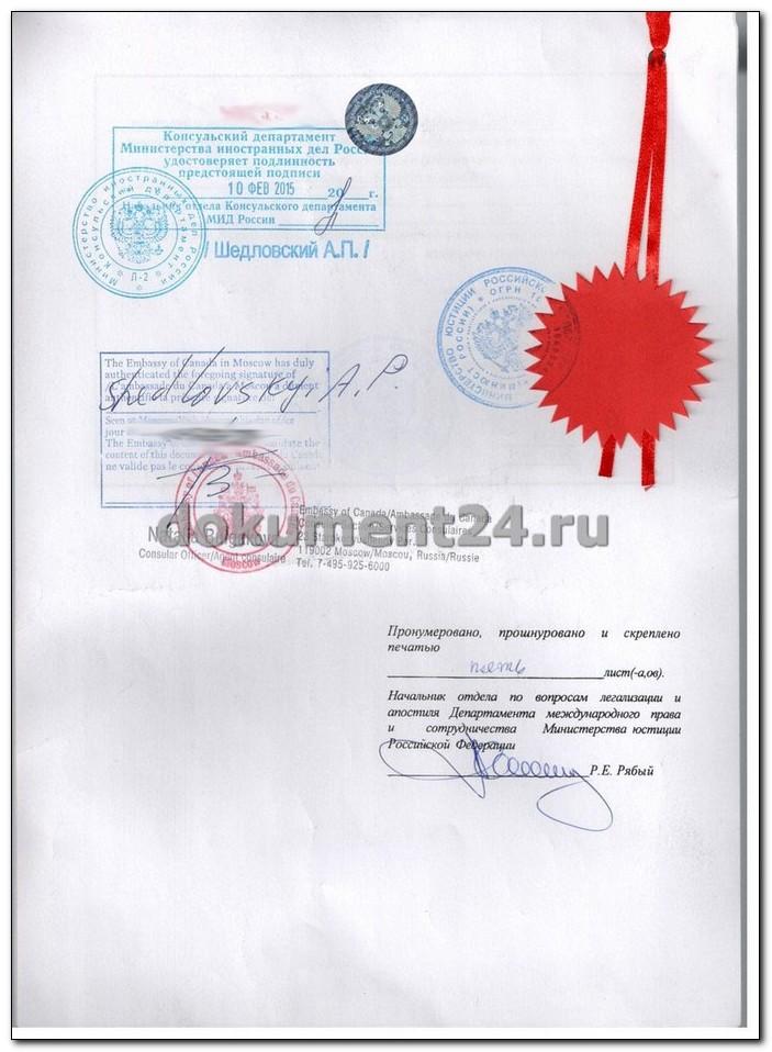 диплом для Канады легализация в посольстве