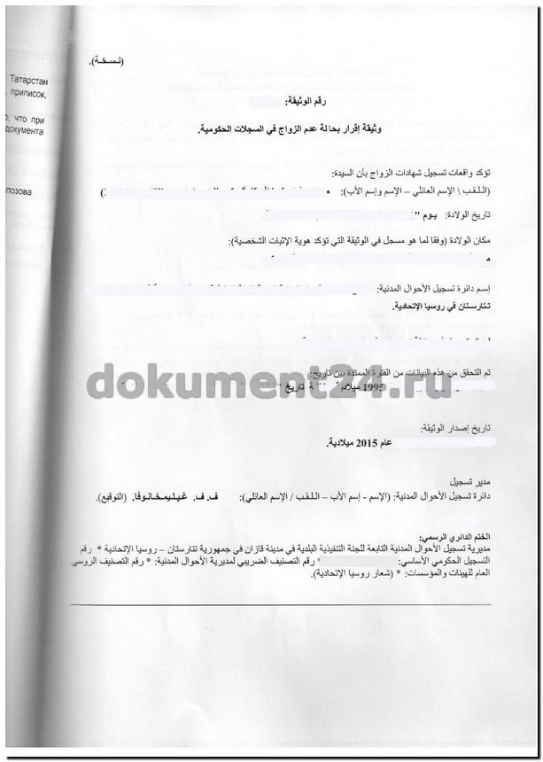Перевод справки об отсутствии брака на арабский язык