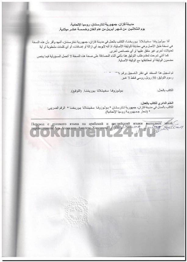 Переводчик справки об отсутствии брака на арабский язык