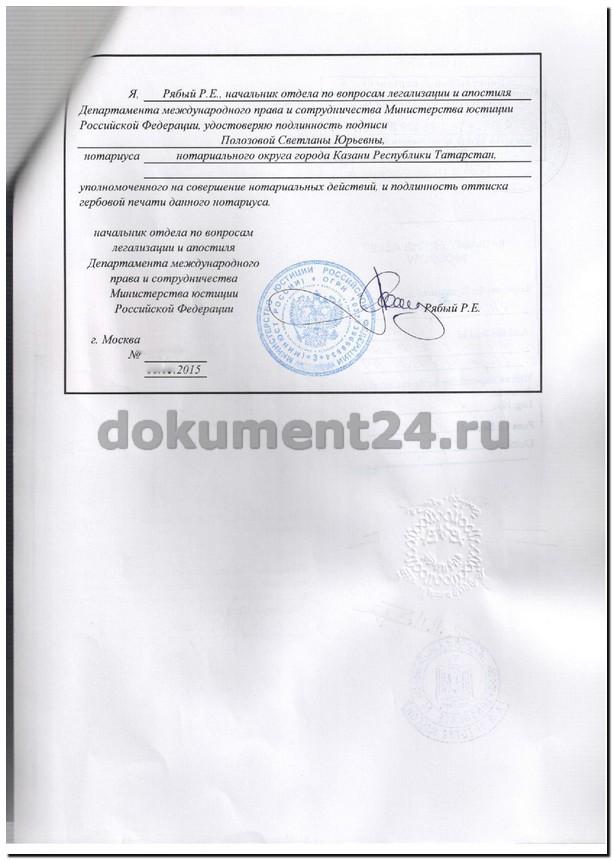 Легализация справки об отсутствии брака в Минюсте России