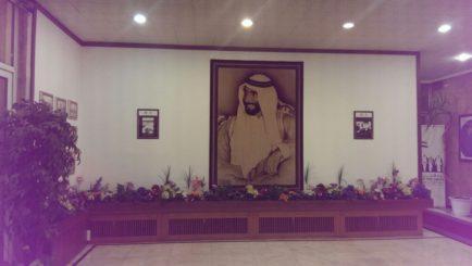 Посольство ОАЭ