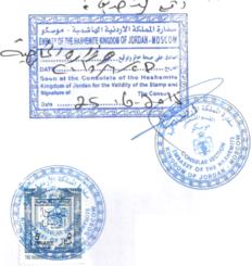 Иордания: свидетельство о расторжении брака