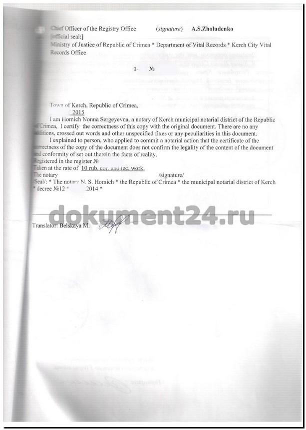 бюро переводов свидетельство о расторжении брака Иордания