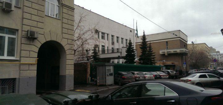 Посольство Саудовской Аравии в Москве