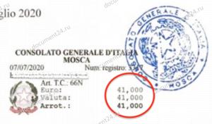 poshlina-dichiarazione-konsulstvo-italii