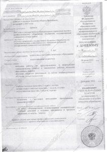 prilozhenie diplom italiya