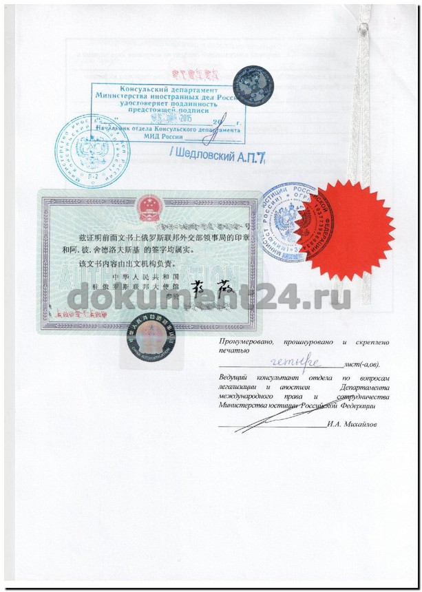 Легализация в МИДе для Китая