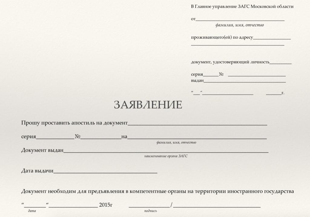 Заявление на апостиль в Московском загсе