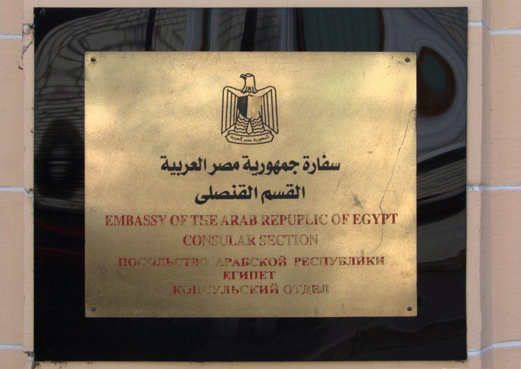 Консульский отдел посольство Египта
