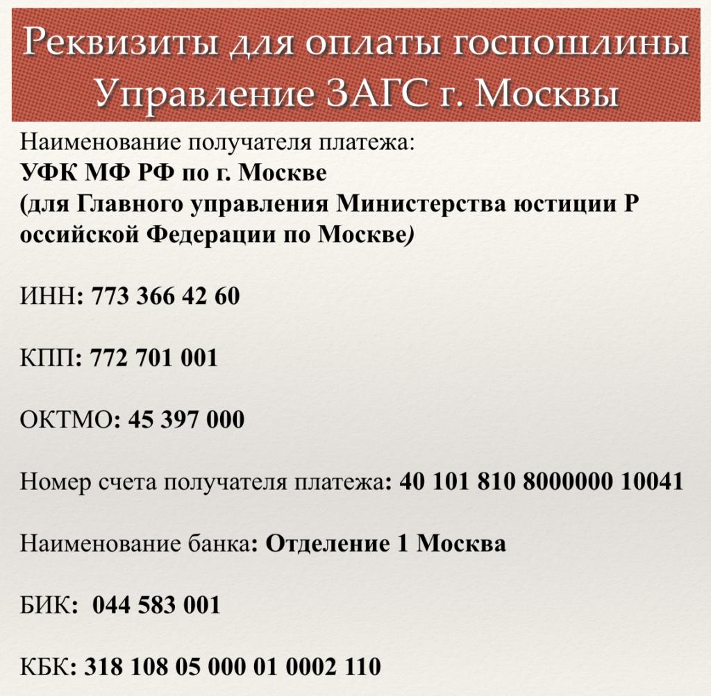 Реквизиты ЗАГС Москвы