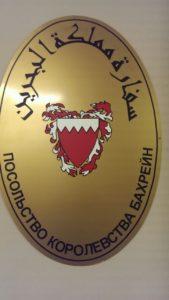 консульство бахрейна