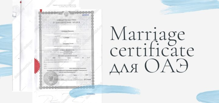 Marriage certificateдля ОАЭ